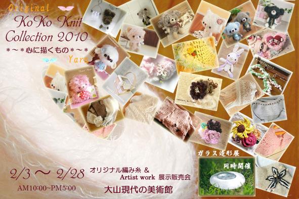 KoKo Knit Collection 2010